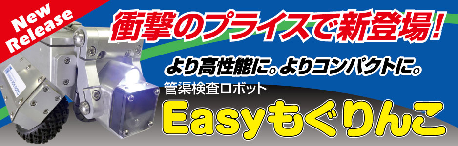新製品《Easyもぐりんこ》