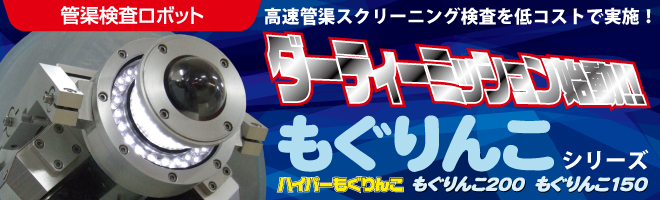 管渠検査ロボット<もぐりんこ>