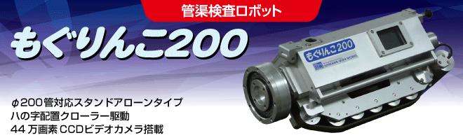 mogurinko200