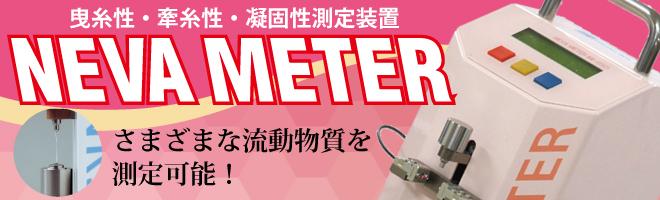 曳糸性測定装置<NEVA METER>